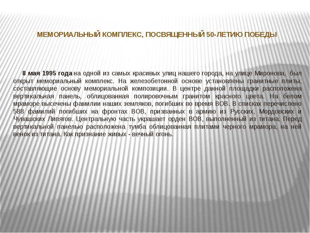 МЕМОРИАЛЬНЫЙ КОМПЛЕКС, ПОСВЯЩЕННЫЙ 50-ЛЕТИЮ ПОБЕДЫ 8 мая 1995 годана одной...