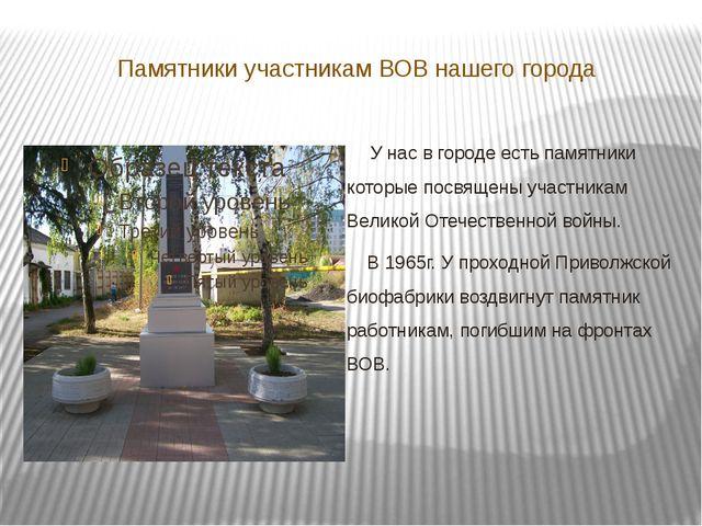 Памятники участникам ВОВ нашего города У нас в городе есть памятники которые...
