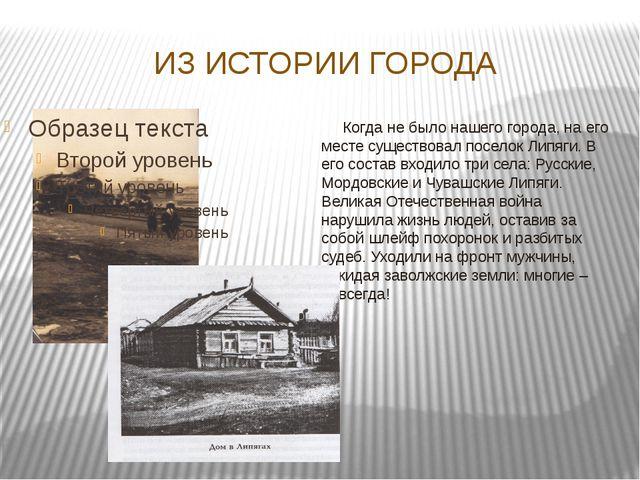ИЗ ИСТОРИИ ГОРОДА Когда не было нашего города, на его месте существовал посел...