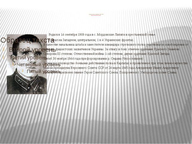 Анкудинов Иван Андреевич 1909-1944 Герой Советского Союза Родился 14 сентяб...