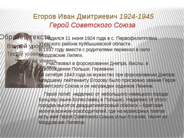 Егоров Иван Дмитриевич 1924-1945 Герой Советского Союза Родился 11 июня 1924...