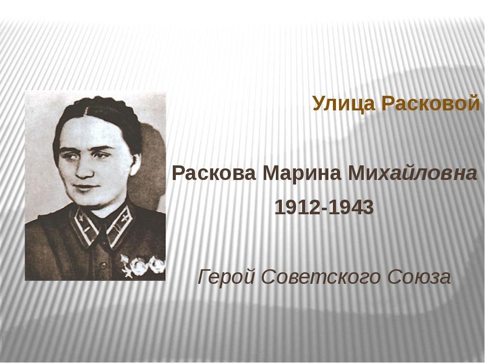 Улица Расковой Раскова Марина Михайловна 1912-1943 Герой Советского Союза