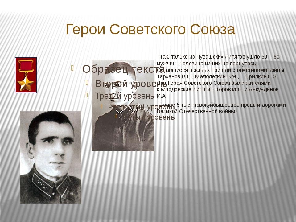 Герои Советского Союза Так, только из Чувашских Липягов ушло 50 – 60 мужчин....