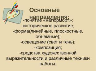 -понятие «натюрморт»; -историческое развитие; -форма(линейные, плоскостные, о