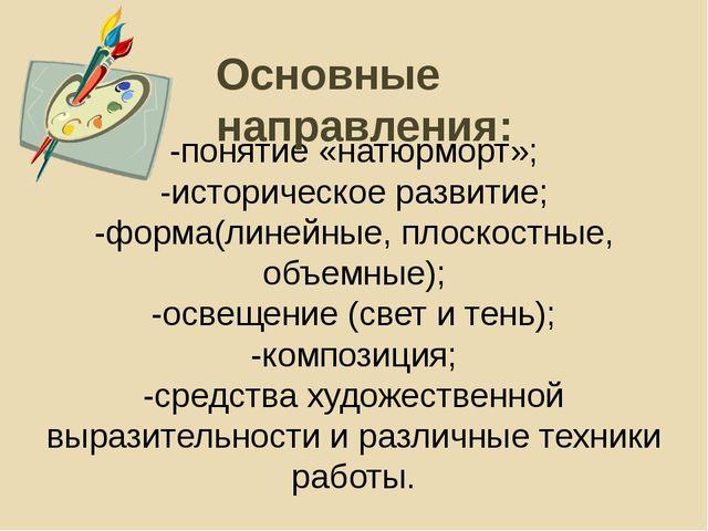 -понятие «натюрморт»; -историческое развитие; -форма(линейные, плоскостные, о...