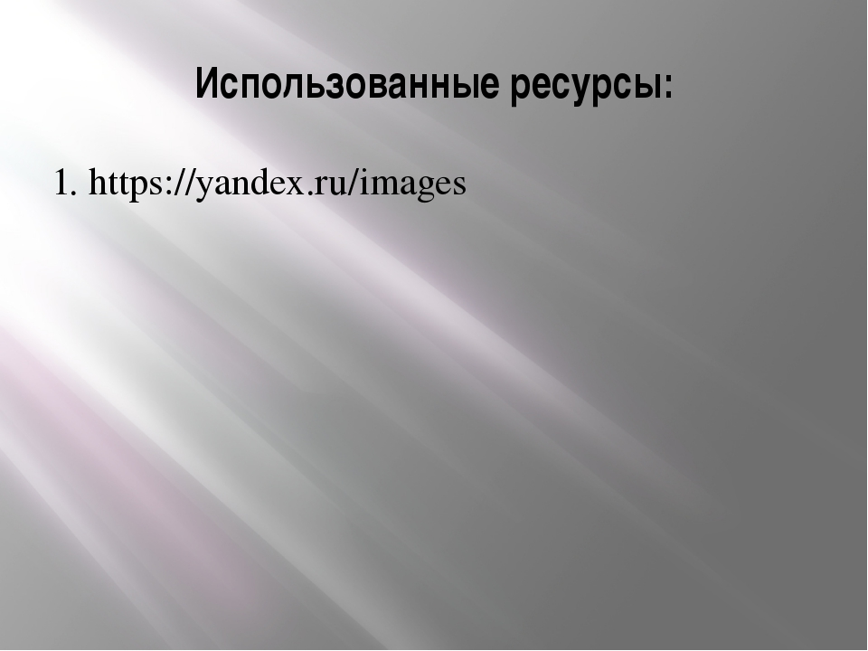 Использованные ресурсы: 1. https://yandex.ru/images