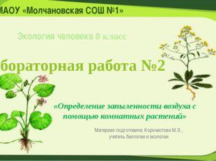 Лабораторная работа №2 Материал подготовила: Корочистова М.Э., учитель биолог