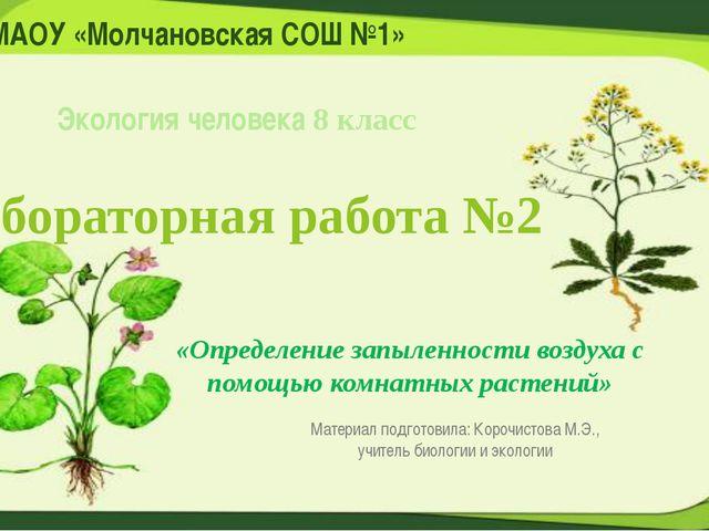 Лабораторная работа №2 Материал подготовила: Корочистова М.Э., учитель биолог...