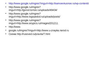 http://www.google.ru/imgres?imgurl=http://samoevkusnoe.ru/wp-content/uploads/