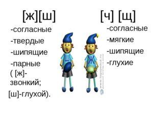 [ж][ш] [ч] [щ] -согласные -твердые -шипящие -парные ( [ж]-звонкий; [ш]-глухой