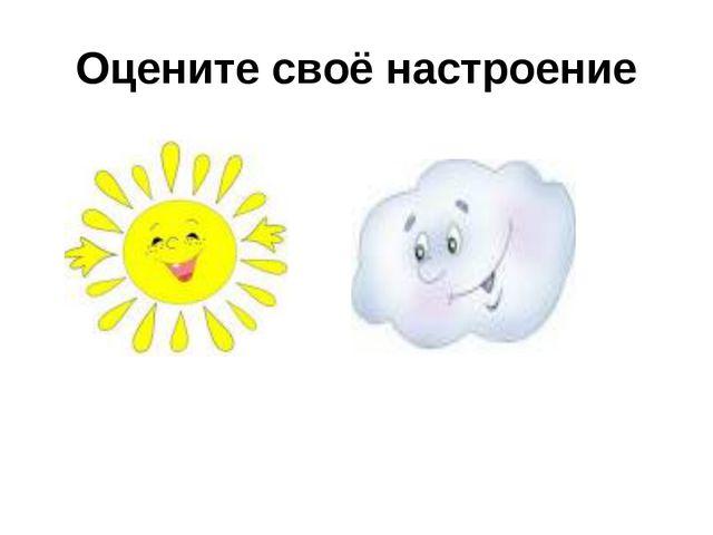 Оцените своё настроение