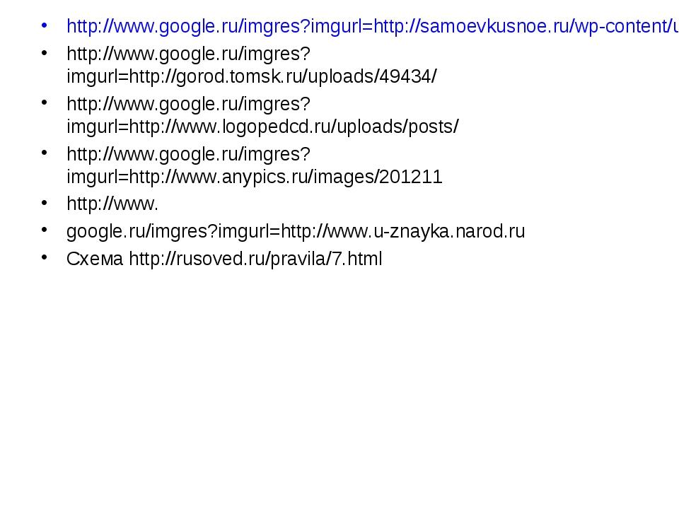 http://www.google.ru/imgres?imgurl=http://samoevkusnoe.ru/wp-content/uploads/...