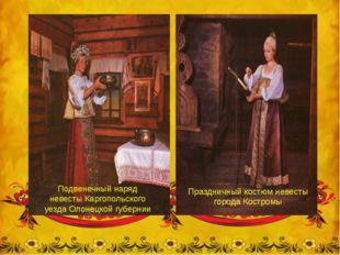 Подвенечный наряд невесты Каргопольского уезда Олонецкой губернии Праздничный