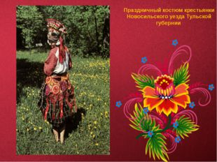 Праздничный костюм крестьянки Новосильского уезда Тульской губернии