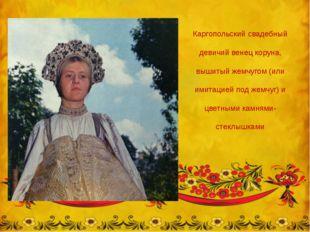 Каргопольский свадебный девичий венец коруна, вышитый жемчугом (или имитацией