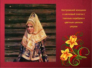 Костромской кокошник и шелковый платок с тканным серебром и цветным шелком уз