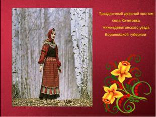 Праздничный девичий костюм села Кочетовка Нижнедевитинского уезда Воронежской