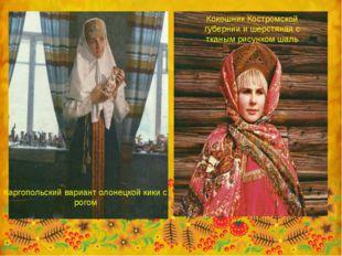 Каргопольский вариант олонецкой кики с рогом Кокошник Костромской губернии и