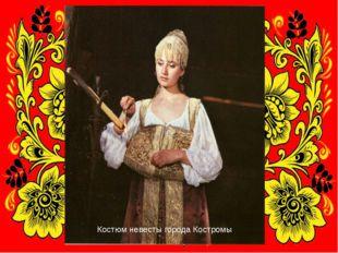 Костюм невесты города Костромы
