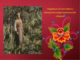 Свадебный костюм невесты Шенкурского уезда Архангельской губернии