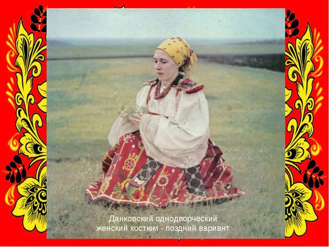 Данковский однодворческий женский костюм - поздний вариант
