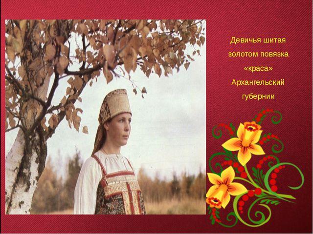 Девичья шитая золотом повязка «краса» Архангельский губернии