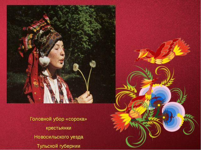 Головной убор «сорока» крестьянки Новосильского уезда Тульской губернии