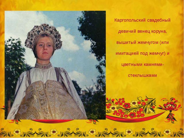 Каргопольский свадебный девичий венец коруна, вышитый жемчугом (или имитацией...