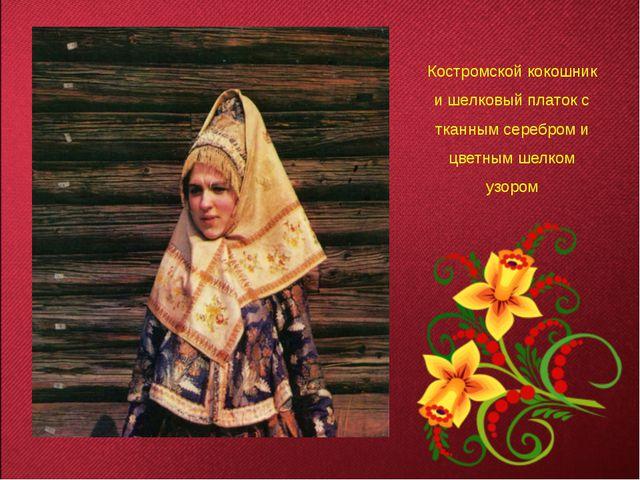 Костромской кокошник и шелковый платок с тканным серебром и цветным шелком уз...