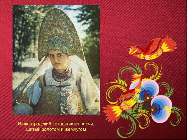 Нижегородский кокошник из парчи, шитый золотом и жемчугом
