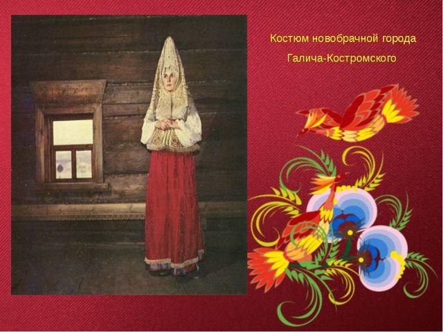 Костюм новобрачной города Галича-Костромского
