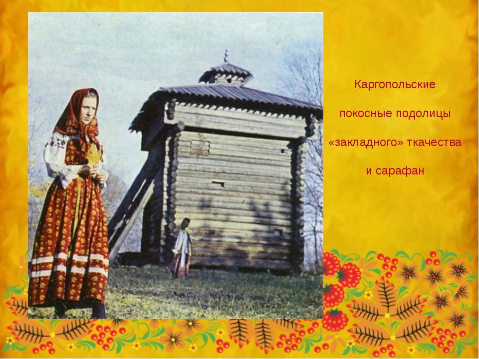 Каргопольские покосные подолицы «закладного» ткачества и сарафан