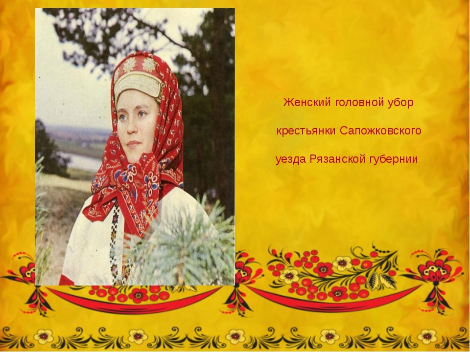 Женский головной убор крестьянки Сапожковского уезда Рязанской губернии