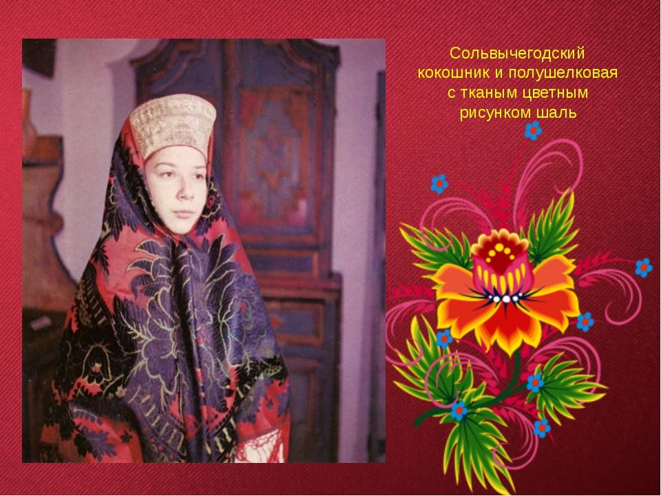Сольвычегодский кокошник и полушелковая с тканым цветным рисунком шаль