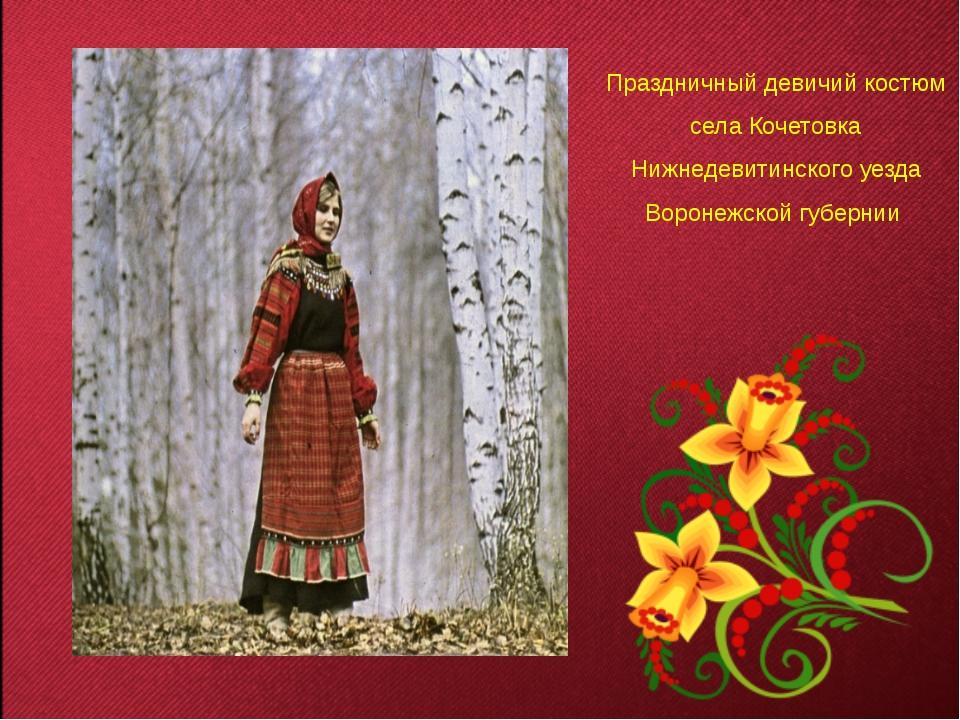 Праздничный девичий костюм села Кочетовка Нижнедевитинского уезда Воронежской...
