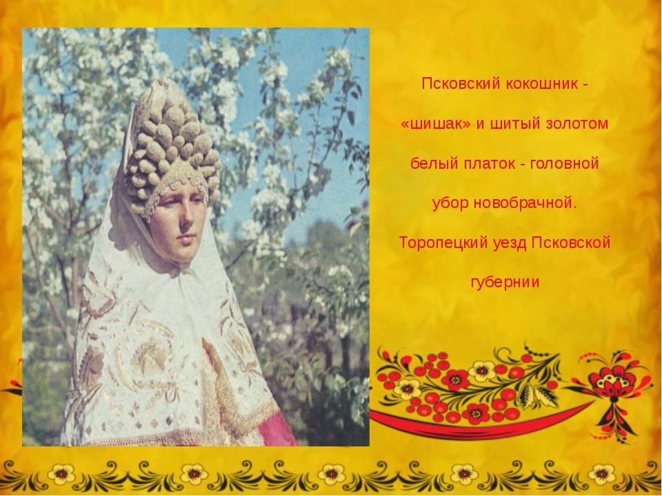 Псковский кокошник - «шишак» и шитый золотом белый платок - головной убор нов...