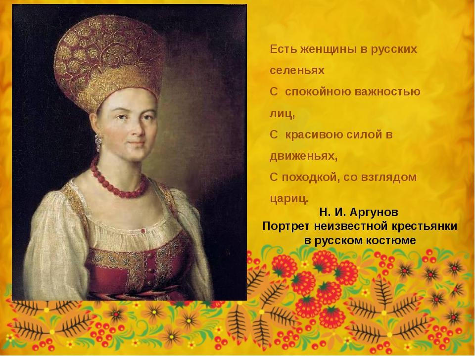 Н. И. Аргунов Портрет неизвестной крестьянки в русском костюме Есть женщины...