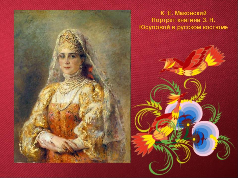 К. Е. Маковский Портрет княгини З. Н. Юсуповой в русском костюме
