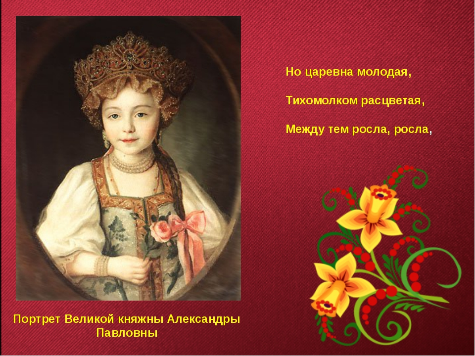 Портрет Великой княжны Александры Павловны Но царевна молодая, Тихомолком ра...