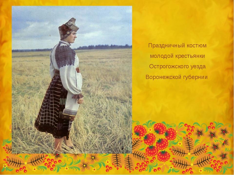 Праздничный костюм молодой крестьянки Острогожского уезда Воронежской губернии