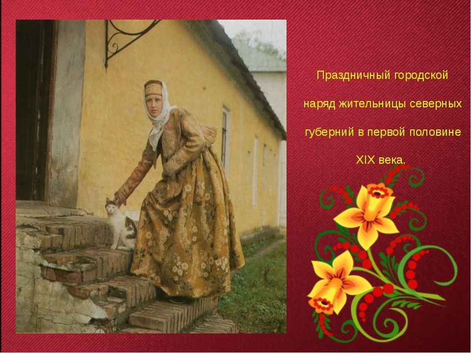 Праздничный городской наряд жительницы северных губерний в первой половине XI...
