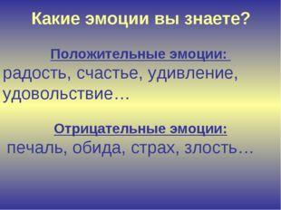 Какие эмоции вы знаете? Положительные эмоции: радость, счастье, удивление, уд