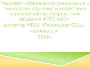 Педсовет «Обновление содержания и технологий обучения и воспитания основной ш