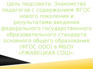 Цель педсовета: Знакомство педагогов с содержанием ФГОС нового поколения и ре