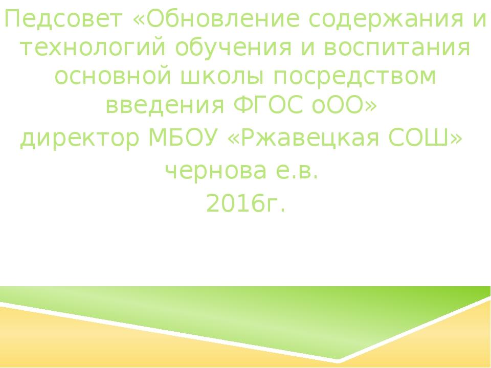 Педсовет «Обновление содержания и технологий обучения и воспитания основной ш...