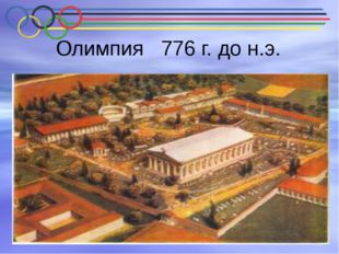 Олимпия 776 г. до н.э.