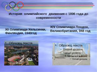 История олимпийского движения с 1896 года до современности XII Олимпиада Хель