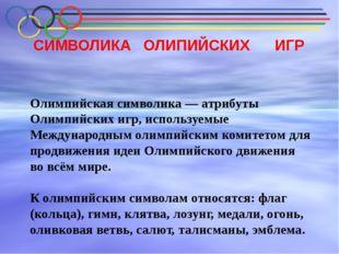СИМВОЛИКА ОЛИПИЙСКИХ ИГР Олимпийская символика — атрибуты Олимпийских игр, ис