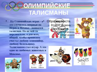 ОЛИМПИЙСКИЕ ТАЛИСМАНЫ На Олимпийских играх - а это случилось впервые на Играх