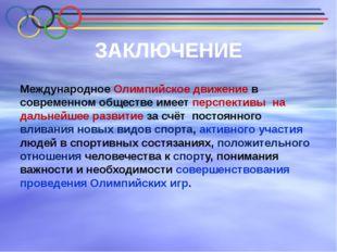 ЗАКЛЮЧЕНИЕ Международное Олимпийское движение в современном обществе имеет пе